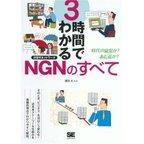 Ngn_4