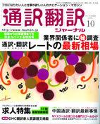 Tsuhon10